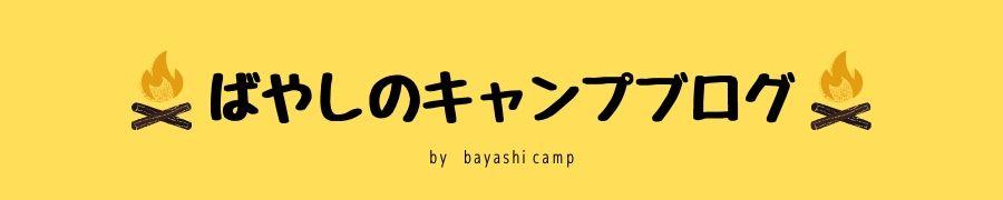 ばやしのキャンプブログ